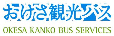 グループ・団体での佐渡観光や島内移動に完全貸切・安全・快適・お手頃価格のおけさ観光バス